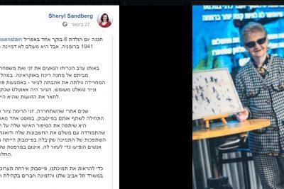 פייסבוק עבור ניצולי השואה