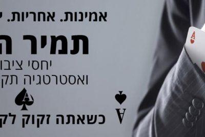 משרד יחסי ציבור תמיר האס